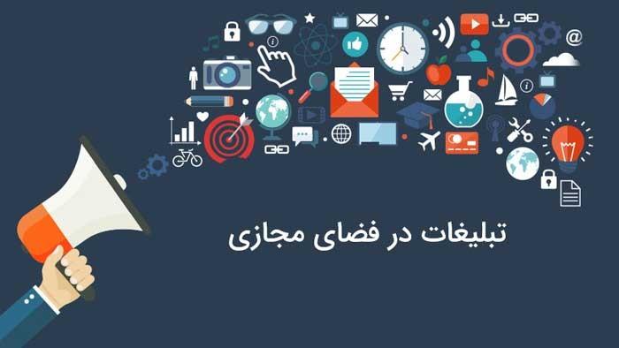 تبلیغات در فضای مجازی | آژانس تبلیغاتی آساربندینگ