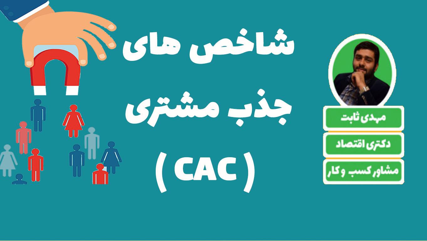 شاخص های جذب مشتری CAC