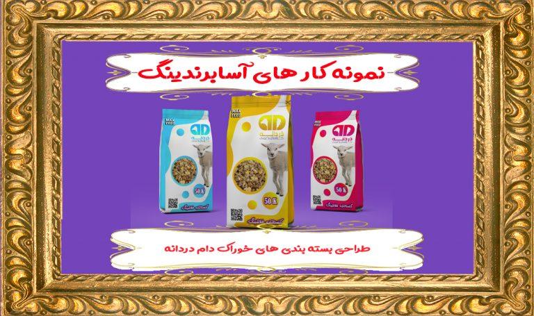 طراحی بسته بندی خوراک دام شرکت تبلیغاتی